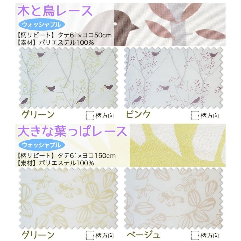 北欧柄カーテン生地 150cm巾 (1m以上10cm単位)|pocchione-kabegami|04