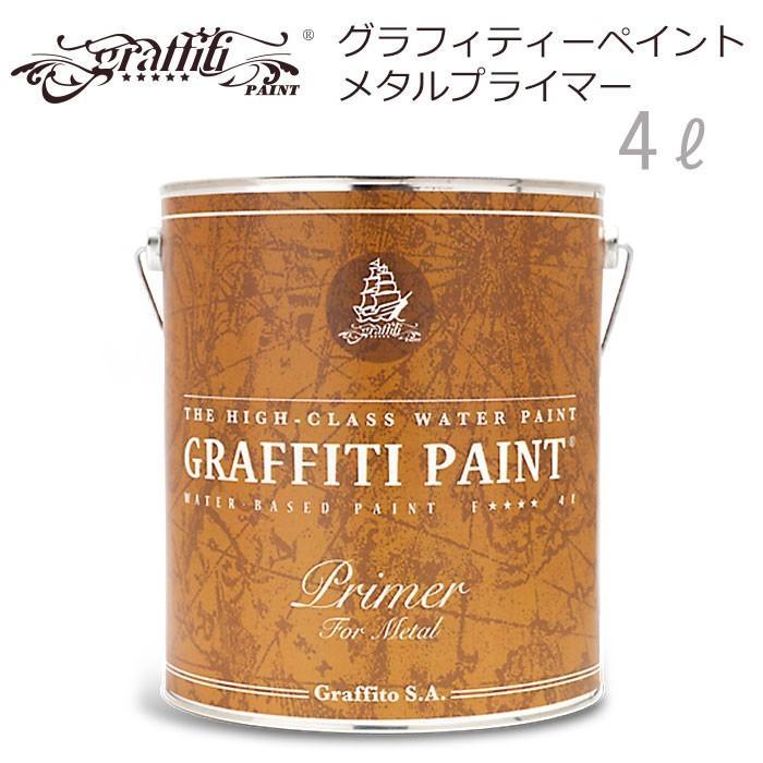 下塗り塗料 グラフィティーペイント メタルプライマー 4L