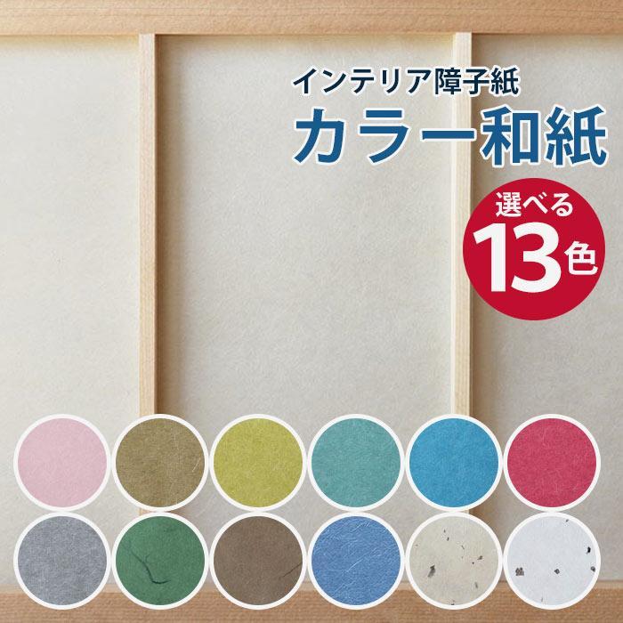 インテリア障子紙 カラー和紙 pocchione