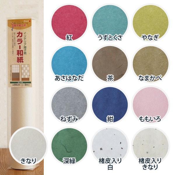 インテリア障子紙 カラー和紙 pocchione 02