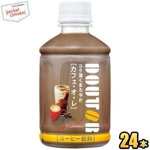 アサヒ ドトール カフェ・オ・レ 280mlPET 24本入 (DOUTOR カフェオレ HOT&COLD) pocket-cvs