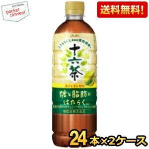 特価送料無料 アサヒ 十六茶プラス 3つのはたらき 630mlPET 48本(24本入×2ケース) (機能性表示食品) からだ十六茶よりリニューアル|pocket-cvs