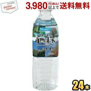 四季の恵み 自然湧水 岐阜・養老 500mlPET 24本入『軟水』 (ミネラルウォーター 水 勝水) pocket-cvs