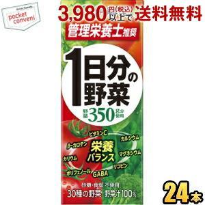クーポン配布中 野菜ジュース 伊藤園 1日分の野菜 200ml紙パック 24本入 一日分の野菜|pocket-cvs