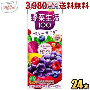 カゴメ 野菜生活100 ベリーサラダ 200ml紙パック 24本入 野菜ジュース|pocket-cvs
