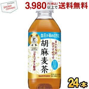 サントリー 胡麻麦茶 350mlPET 24本入 (お茶 ゴマ麦茶 特定保健用食品)|pocket-cvs