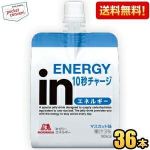 送料無料 ウイダーinゼリー エネルギーイン 180g 36個入 (ゼリー飲料 ウイダーインゼリー)|pocket-cvs