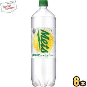 キリン メッツ 超刺激クリア グレープフルーツ 1.5Lペットボトル 8本入|pocket-cvs