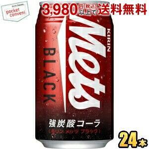 キリン メッツブラック 350ml缶 24本入 (メッツ 強炭酸コーラ) pocket-cvs