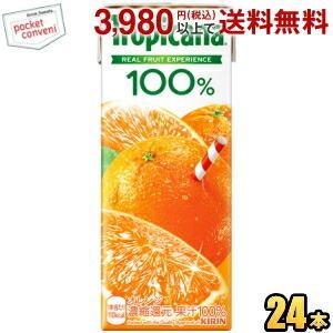 キリン トロピカーナ100% オレンジ 250ml紙パック 24本入 (果汁飲料 100%)|pocket-cvs