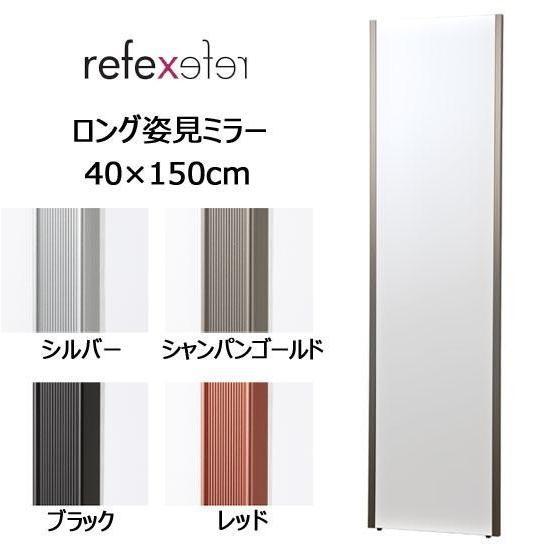 REFEXリフェクス REFEXリフェクス 割れない軽量フィルムミラー ロング姿見ミラー 40×150