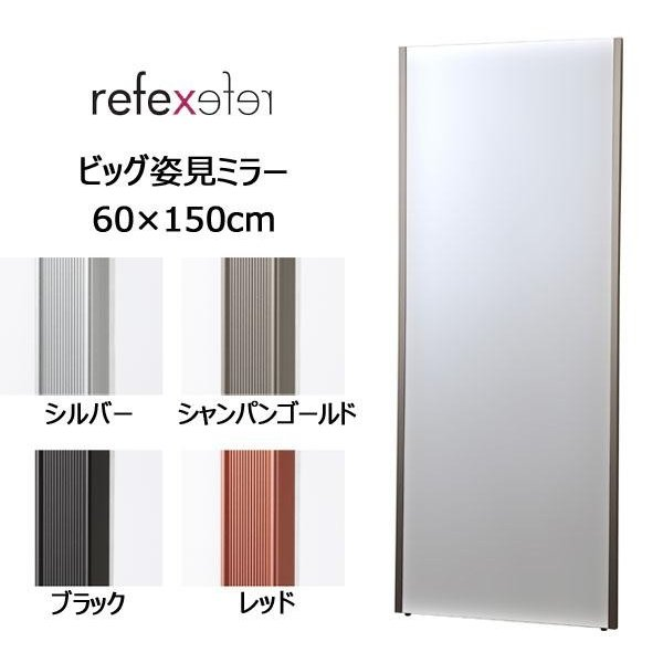 REFEXリフェクス 割れない軽量フィルムミラー ビッグ姿見ミラー ビッグ姿見ミラー 60×150