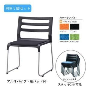 軽い 会議椅子 ミーティング会議椅子 スタッキングチェア セット 5脚