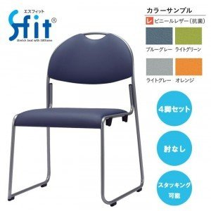 S fit fit ループスタッキングチェア 肘なし CM295 MZX 4脚セット