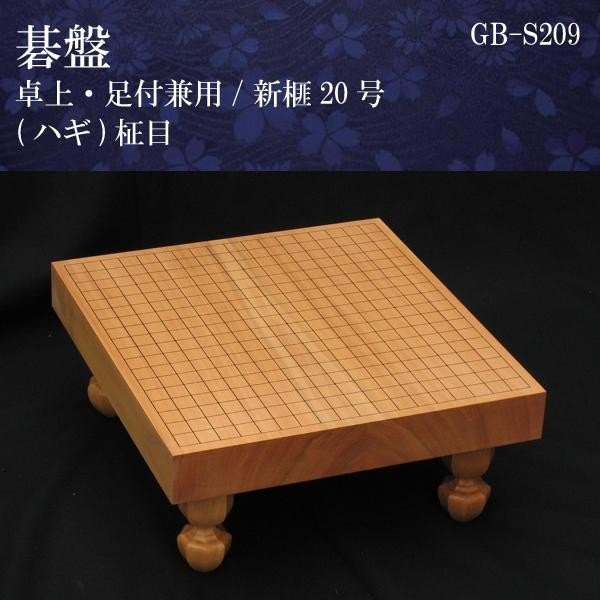碁盤 卓上 足付兼用 新榧 20号 ハギ 柾目 GB S209