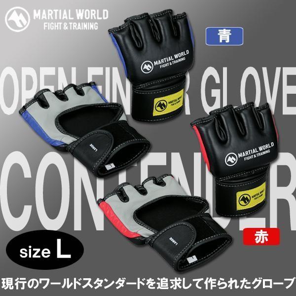 総合格闘技 オープンフィンガーグローブ 総合格闘技用品フィンガーグローブ L