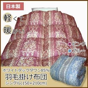 日本製 ホワイトダックダウン85% 羽毛掛け布団 立体キルト加工 シングル 150×210cm 150×210cm ピンク