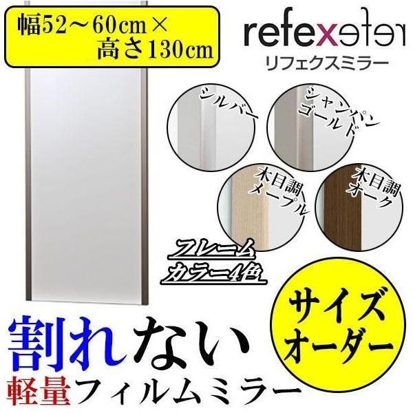 REFEXリフェクス REFEXリフェクス 割れない軽量フィルムミラー サイズオーダー 幅52〜60c