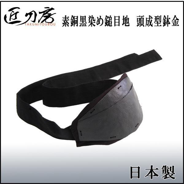 ZK 107 頭成型鉢金 勘兵衛 素銅黒染め鎚目地