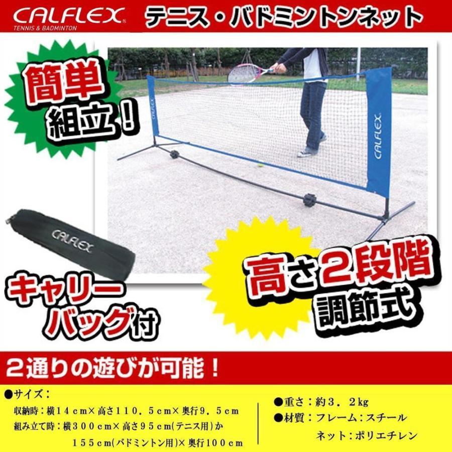 簡易テニスネット ポータブルバドミントンネット テニス ネット 組み立て