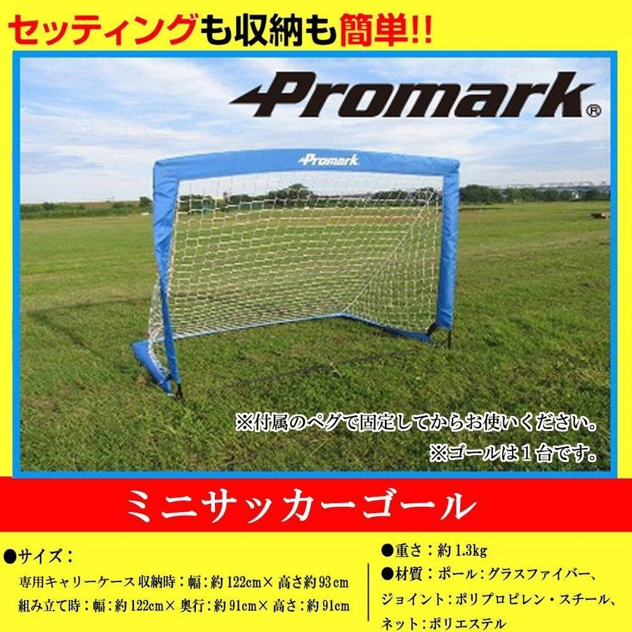 ミニサッカーゴール 簡易サッカーゴール 少年サッカーゴールネット