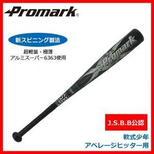 バット 少年野球 軽量 金属 軟式野球 バット 軽い 軟式少年野球バット