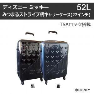 ディズニー ミッキー みつまるストライプ柄キャリーケース 22インチ 黒 D2