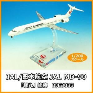 JAL 日本航空 JAL MD 90 「鶴丸」塗装 1 200スケール BJE3