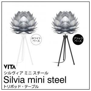 ELUX エルックス VITA ヴィータ Silvia mini steel steel シルヴィアミニスチール トリポッド テーブル ホワイトベース 02054 TT WH