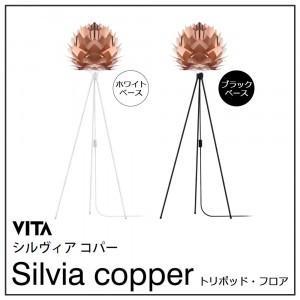 ELUX エルックス VITA ヴィータ Silvia copper シルヴィアコパー トリポッド フロア ホワイトベース 02030 TF WH