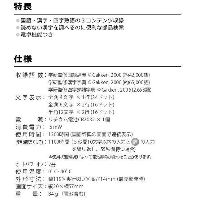字 熟語 検索 四