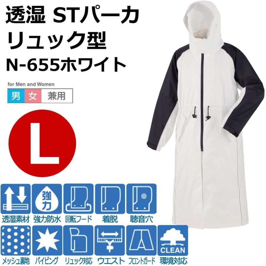 スミクラ 透湿 STパーカ リュック型 N-655ホワイト L
