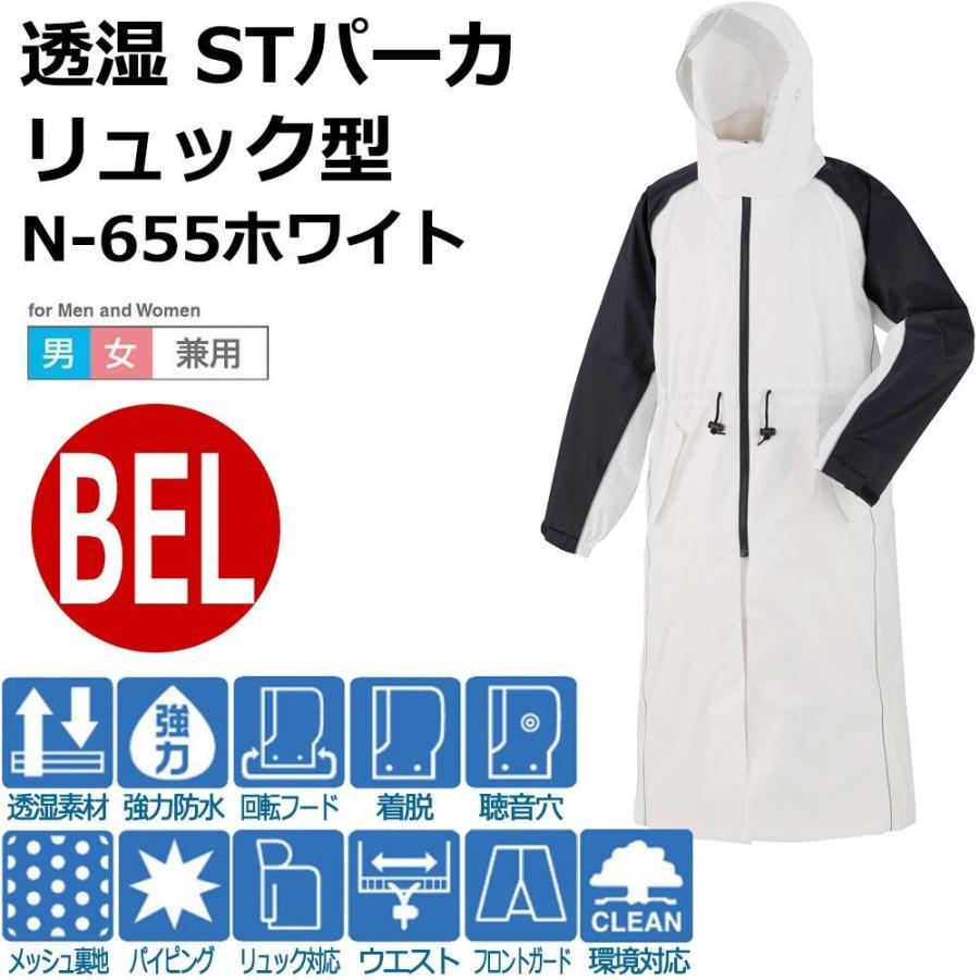 スミクラ 透湿 STパーカ リュック型 N-655ホワイト BEL