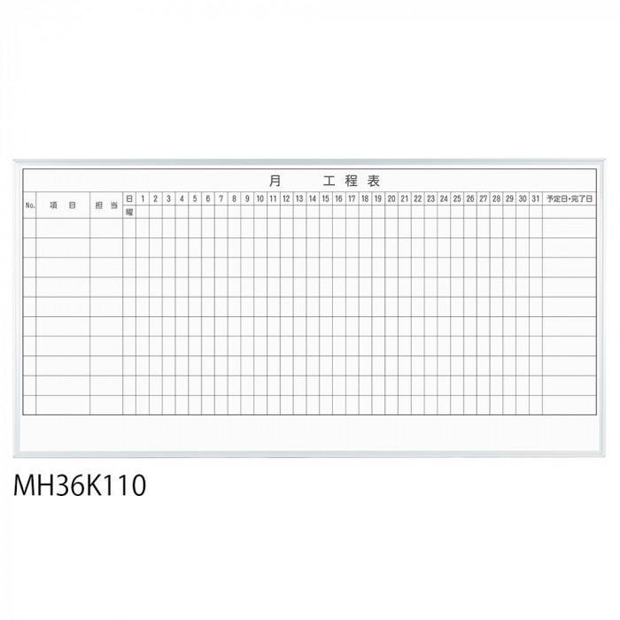 工程表 ホワイトボード 月間 月間工程表 マグネット 工程表ボード 10段