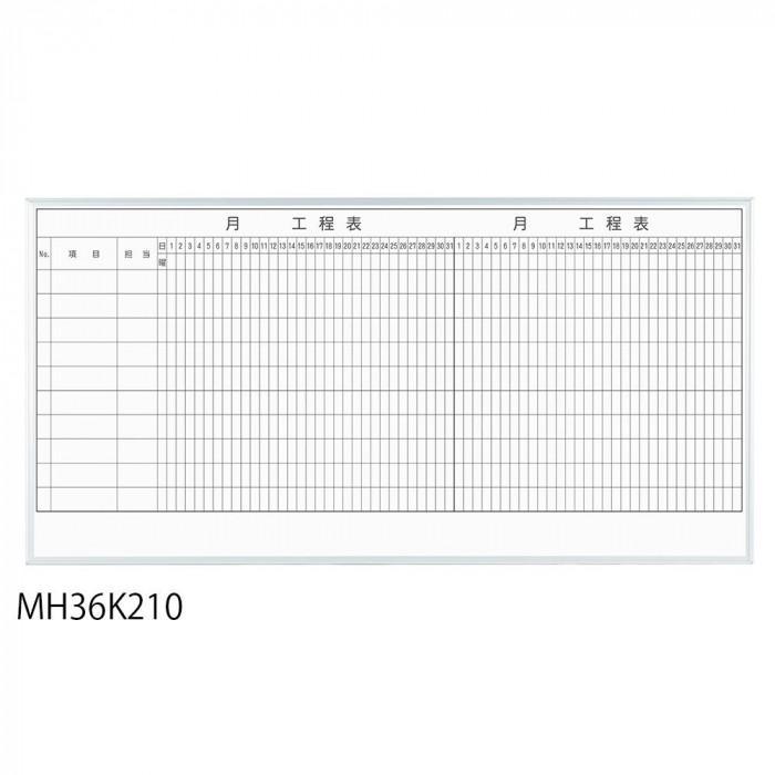 2ヶ月工程表 使いやすい工程表 工程表ホワイトボード 月間工程表 10段
