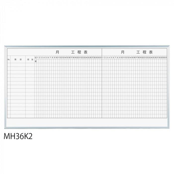 作業工程表 2ヶ月工程表 使いやすい工程表 工程表ホワイトボード 15段