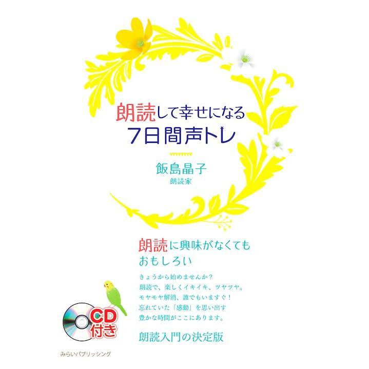 朗読して幸せになる 7日間声トレ 著・飯島晶子 poempiecestore