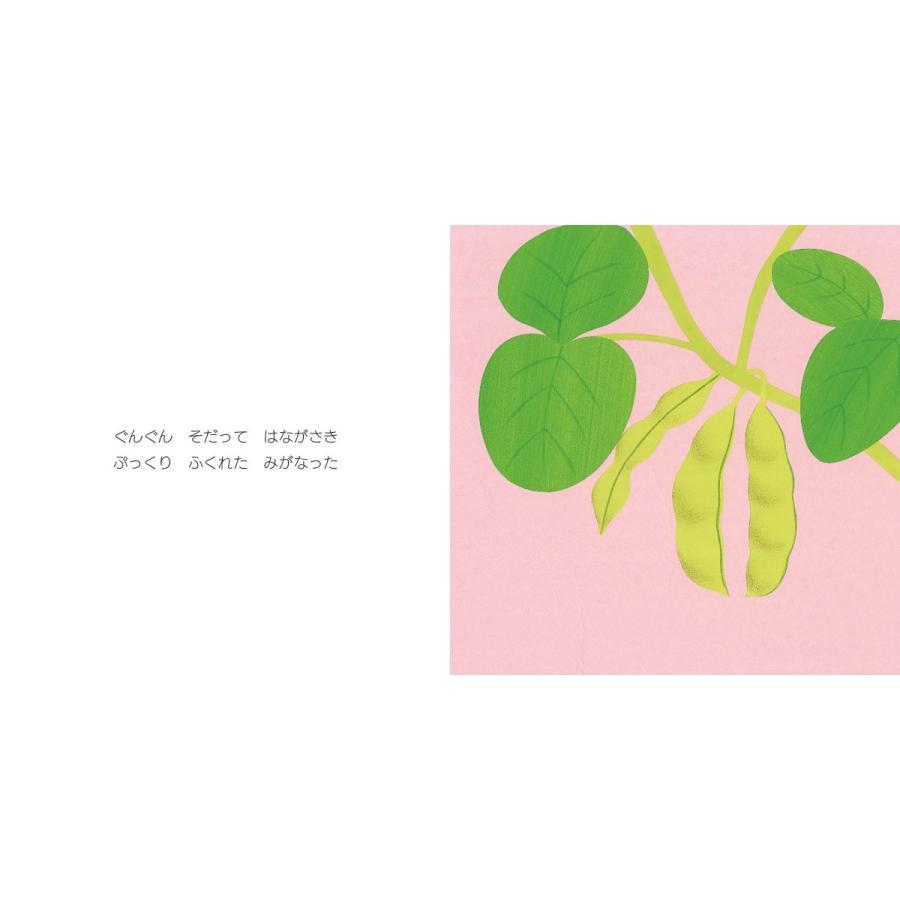 【CD、ひらがなひょう等、絵本グッズ5点 プレゼント】おばけのまめ|poempiecestore|11