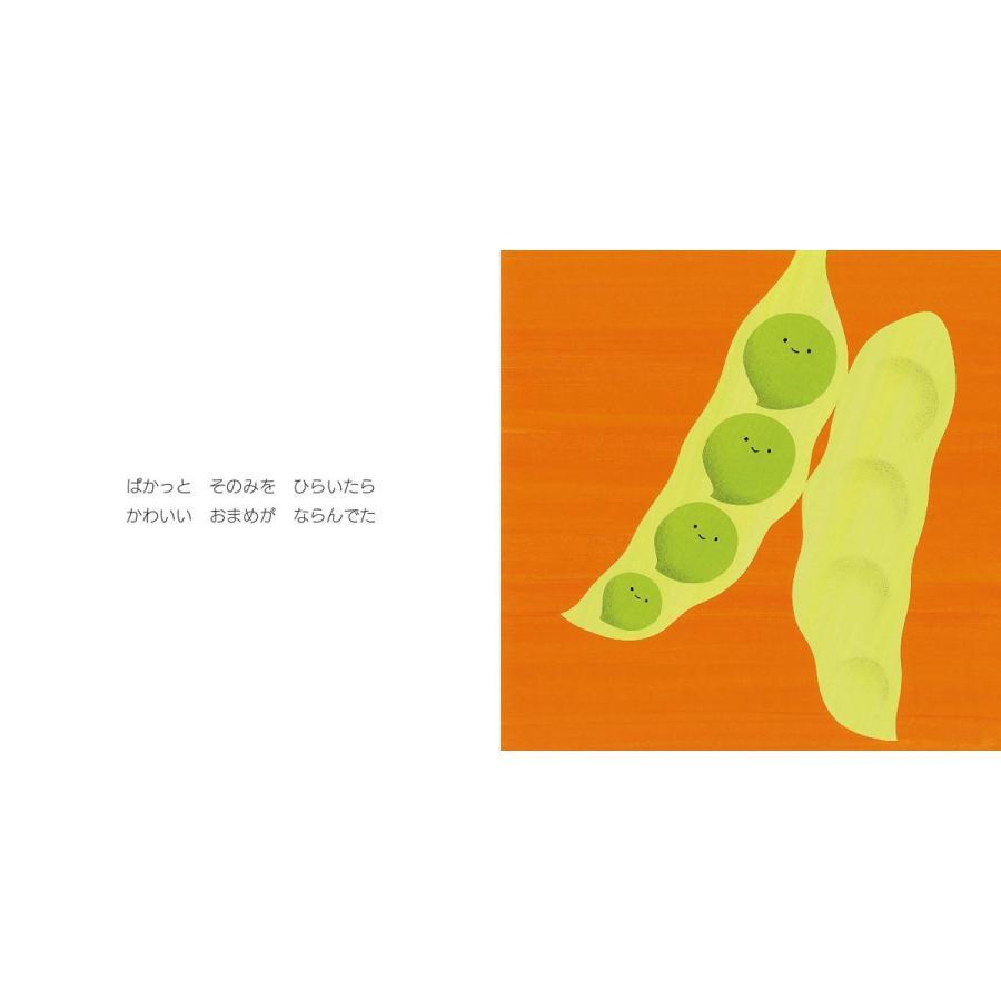 【CD、ひらがなひょう等、絵本グッズ5点 プレゼント】おばけのまめ|poempiecestore|12