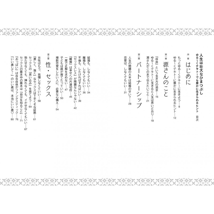 人生は壮大なひまつぶし ゆる~くテキトーでも豊かに生きられるヒント poempiecestore 02