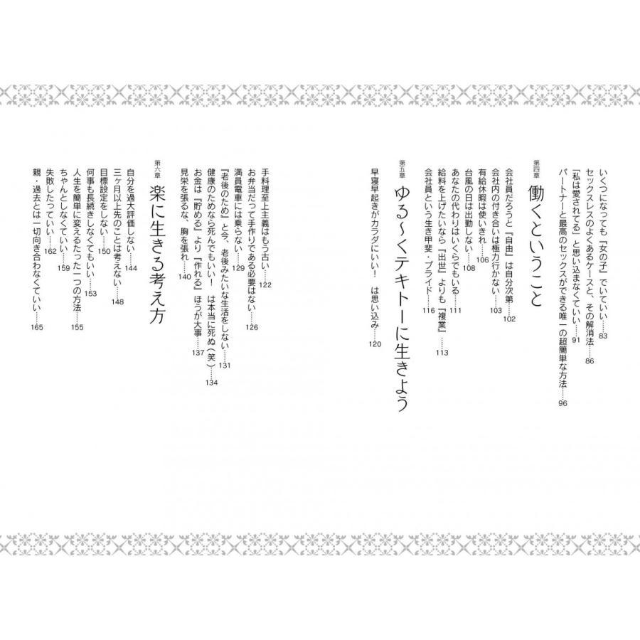 人生は壮大なひまつぶし ゆる~くテキトーでも豊かに生きられるヒント poempiecestore 03