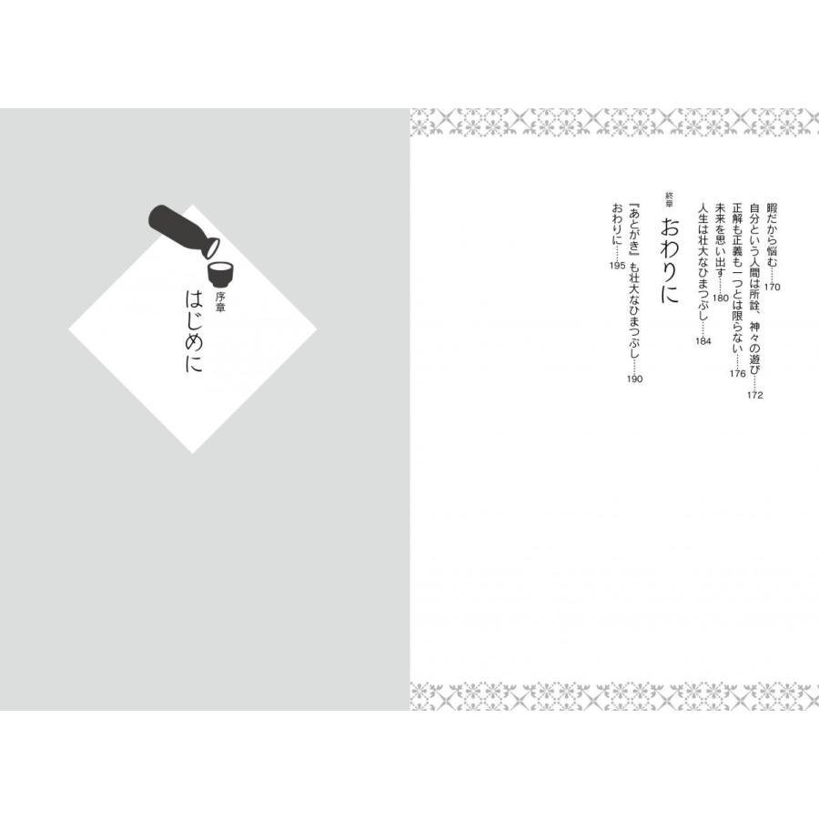 人生は壮大なひまつぶし ゆる~くテキトーでも豊かに生きられるヒント poempiecestore 04