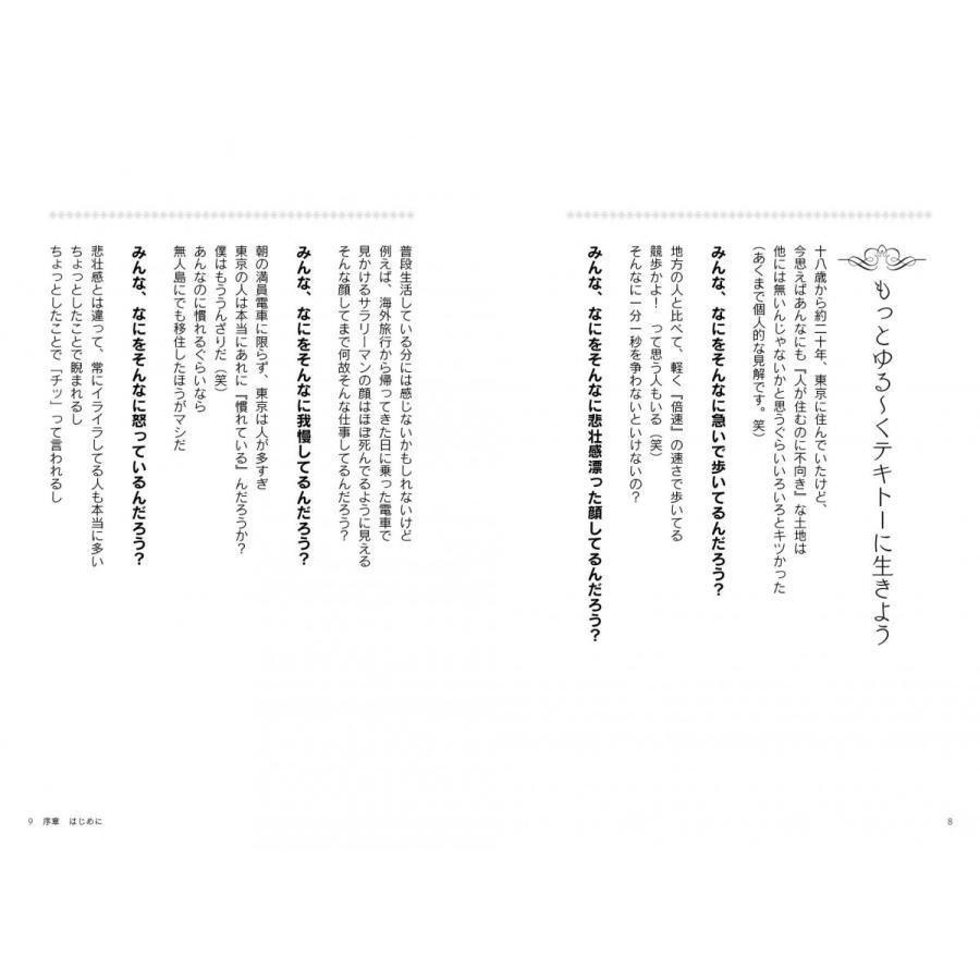 人生は壮大なひまつぶし ゆる~くテキトーでも豊かに生きられるヒント poempiecestore 05