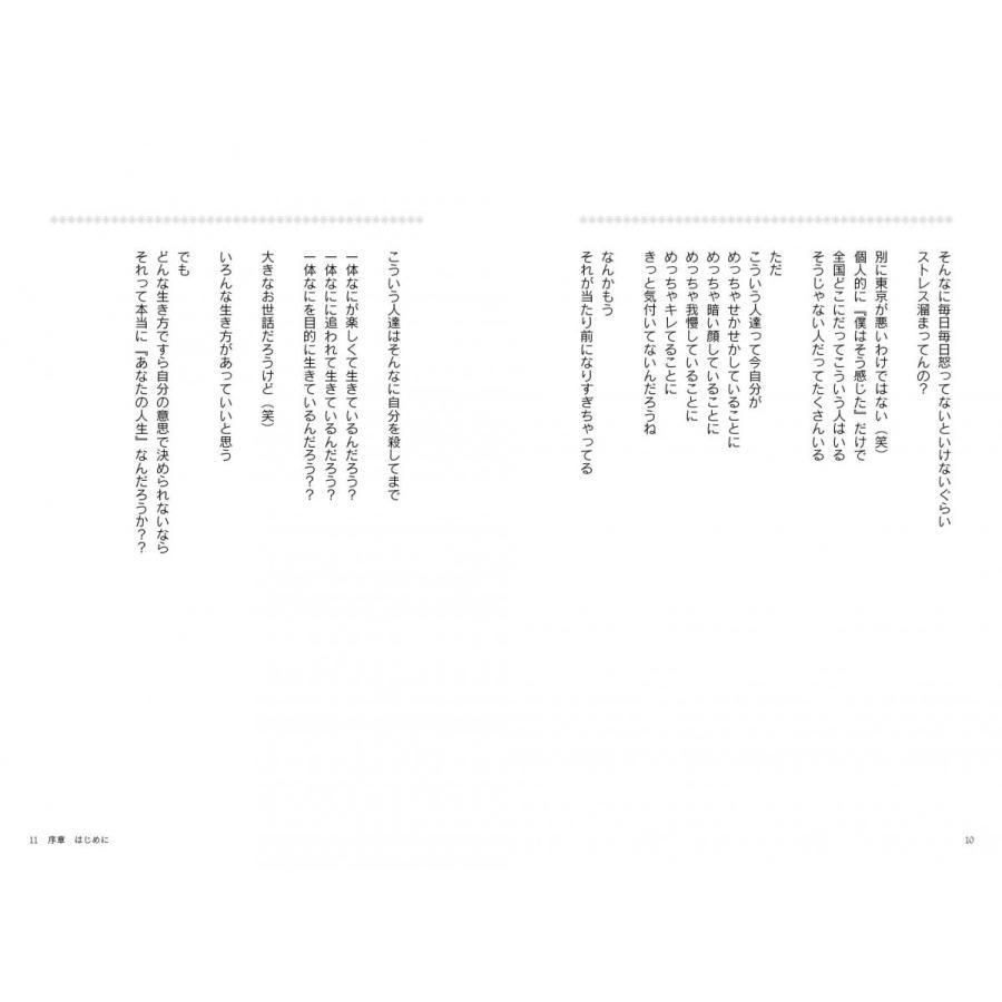 人生は壮大なひまつぶし ゆる~くテキトーでも豊かに生きられるヒント poempiecestore 06