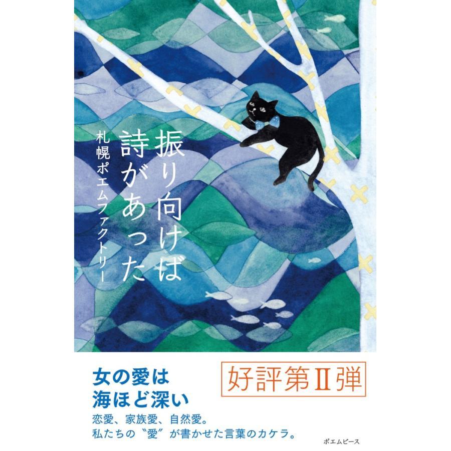 振り向けば詩があった 札幌ポエムファクトリー poempiecestore