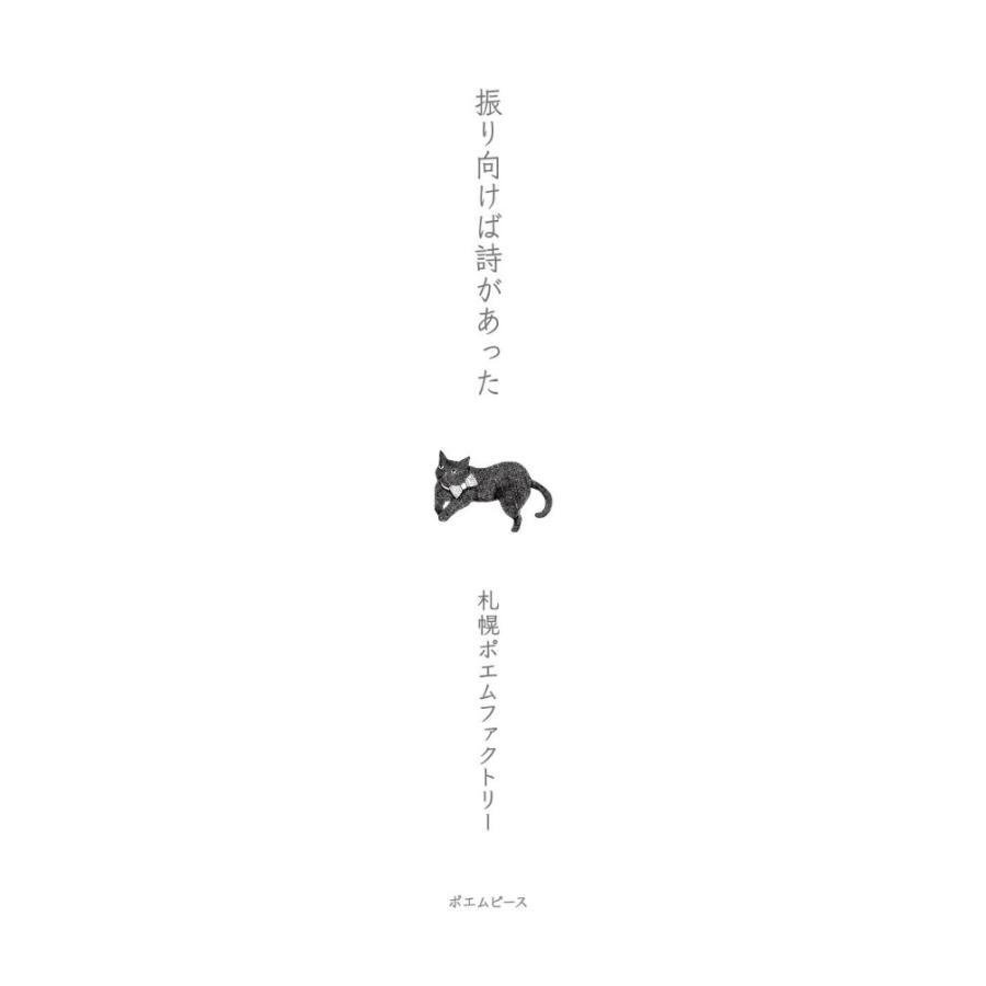 振り向けば詩があった 札幌ポエムファクトリー poempiecestore 02
