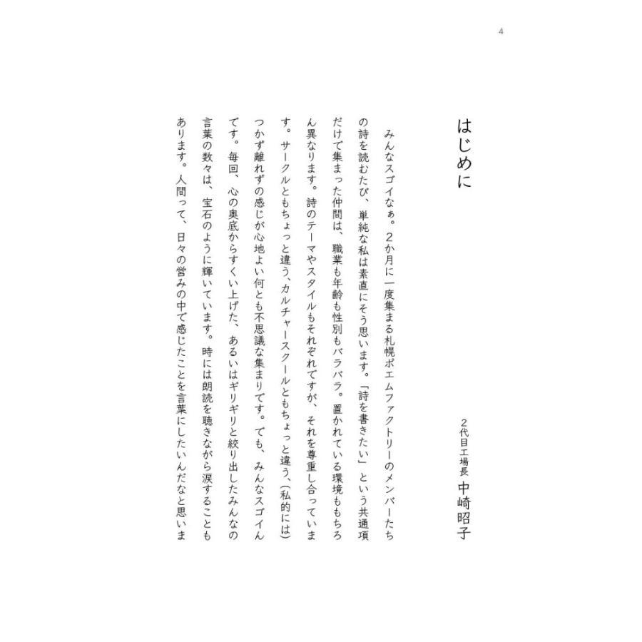 振り向けば詩があった 札幌ポエムファクトリー poempiecestore 03