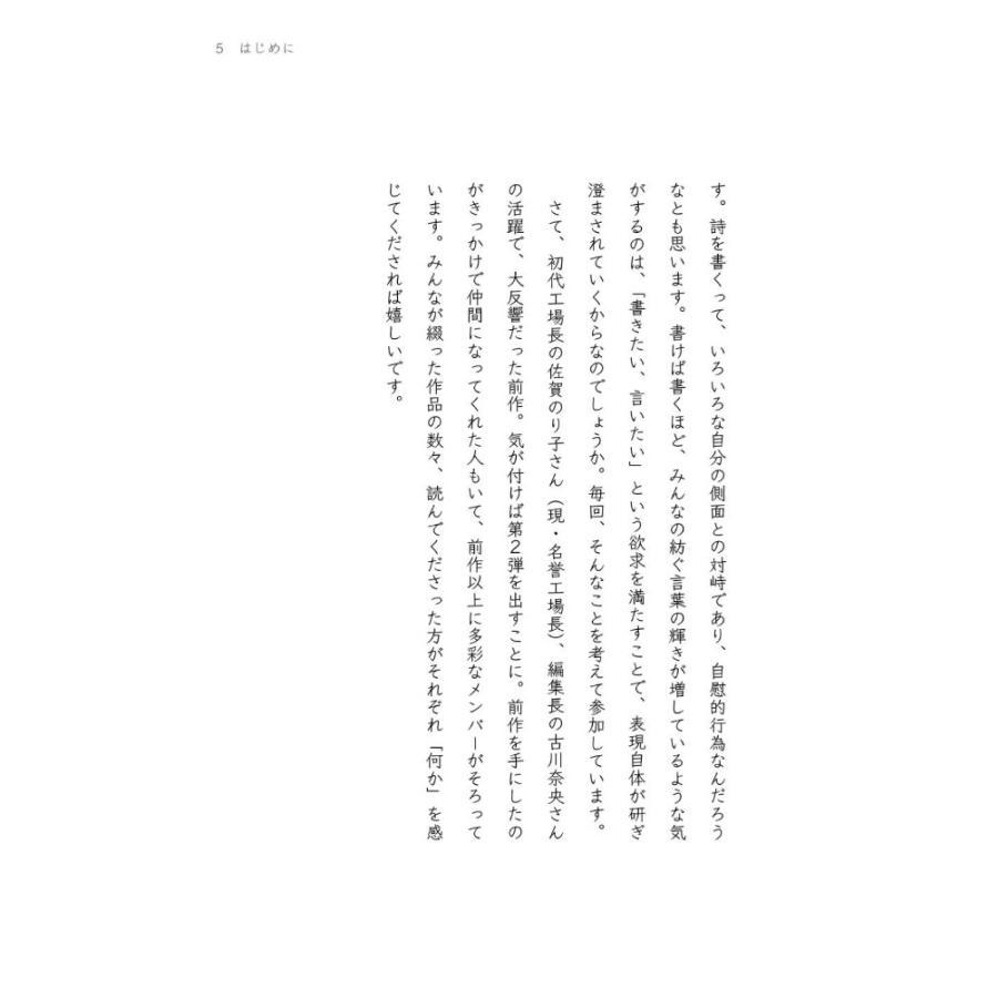 振り向けば詩があった 札幌ポエムファクトリー poempiecestore 04