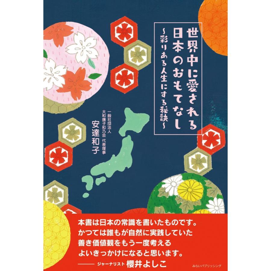 世界中に愛される日本のおもてなし 〜彩りある人生にする秘訣〜|poempiecestore