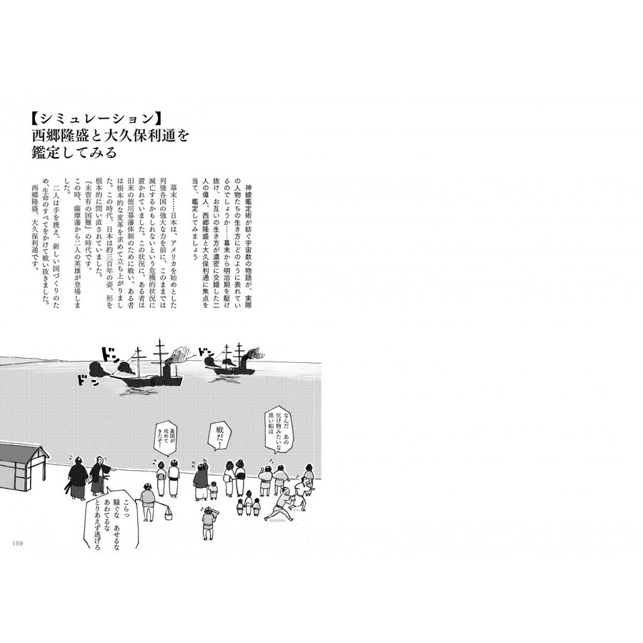 人生を好転させる神綾鑑定術  すべては「数字」で決められている|poempiecestore|06